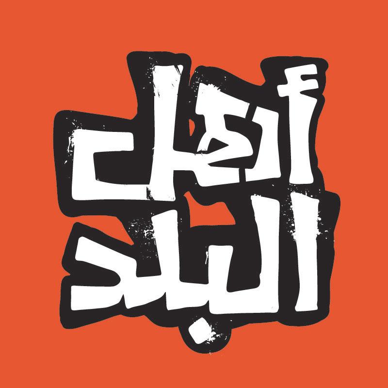 Ahl el-Balad